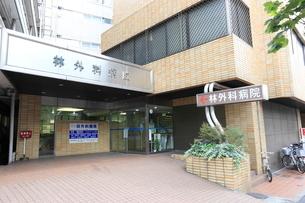林外科病院の写真素材 [FYI01477603]