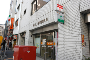 神田三崎町郵便局の写真素材 [FYI01477778]