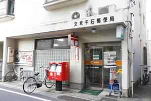 文京千石郵便局の写真素材 [FYI01477799]