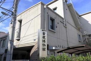 台東区立書道博物館の写真素材 [FYI01477833]