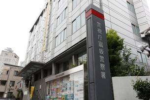 警視庁富坂警察署の写真素材 [FYI01477847]