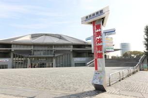 東京体育館の写真素材 [FYI01477871]