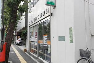 文京目白台二郵便局の写真素材 [FYI01477989]