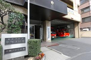東京消防庁本郷消防署の写真素材 [FYI01478010]
