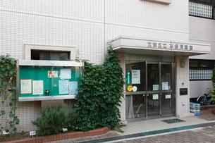 区立本郷児童館の写真素材 [FYI01478190]