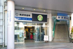 所沢市役所市民課サービスコーナーの写真素材 [FYI01478307]