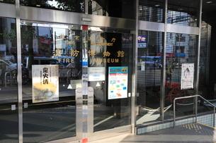 東京消防庁四谷消防署,消防博物館の写真素材 [FYI01478448]