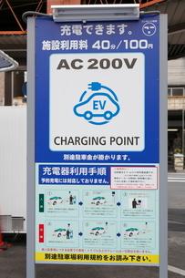 街中の電気自動車の充電設備の写真素材 [FYI01478636]