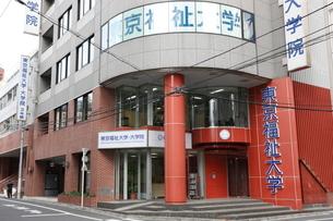 東京福祉大学池袋キャンパスの写真素材 [FYI01478654]