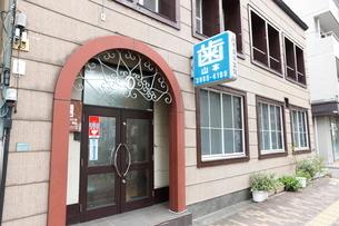 山本歯科医院の写真素材 [FYI01479117]