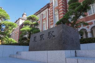 東京駅の石碑の写真素材 [FYI01479885]