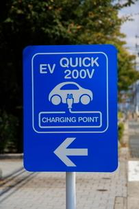 電気自動車の充電施設の案内板の写真素材 [FYI01479972]