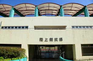 大井ふ頭中央海浜公園スポーツの森 陸上競技場の写真素材 [FYI01483763]