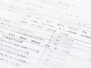健康診断の問診票の写真素材 [FYI01501822]