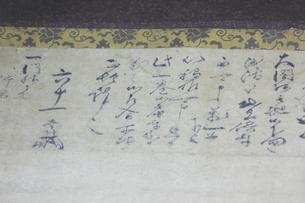 真田幸村公直筆の書の写真素材 [FYI01516622]