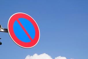 駐車禁止の標識の写真素材 [FYI01539912]