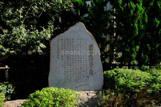 堀部安部衛の碑の写真素材 [FYI01540474]