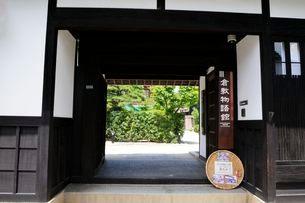 倉敷美観地区 倉敷物語館の写真素材 [FYI01546034]
