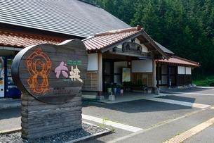 道の駅,犬狭の写真素材 [FYI01550151]