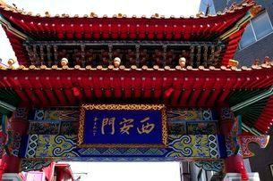 南京町 門安西の写真素材 [FYI01551232]