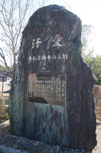 修養団牛久支部向上友の会創立60周年記念碑の写真素材 [FYI01556775]