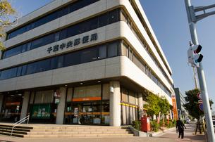 千葉中央郵便局の写真素材 [FYI01556778]