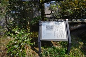 武者小路實篤屋敷跡案内板の写真素材 [FYI01556982]