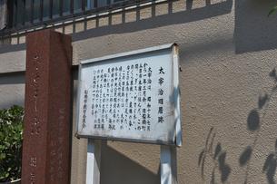 太宰治旧居跡と説明板の写真素材 [FYI01557392]