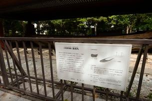 稲毛海浜公園 小型底曳船説明板の写真素材 [FYI01558183]