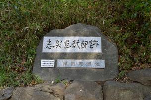 白樺派を代表する滋賀直哉邸跡石碑の写真素材 [FYI01558996]