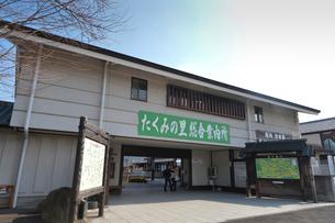 旧須川宿 「たくみの里」総合案内所の写真素材 [FYI01559329]