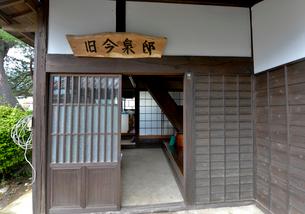 日本鋼管(株)の創立者の今泉嘉一郎生家の写真素材 [FYI01559646]