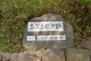 白樺派を代表する滋賀直哉邸跡の石碑の写真素材 [FYI01559801]