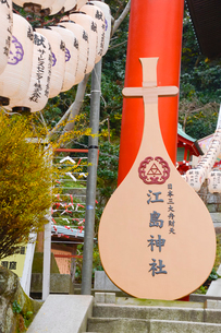 江の島神社の写真素材 [FYI01560884]