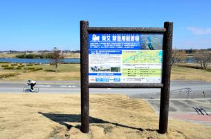 江戸川の緊急用船着き場の案内の写真素材 [FYI01580765]