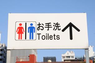 お手洗いのサインの写真素材 [FYI01581325]