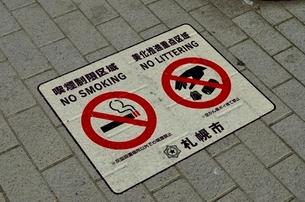 路上に表示した喫煙禁止と空かん等ポイ捨て禁止マークの写真素材 [FYI01581761]