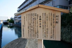 涙橋由来の立て看板の写真素材 [FYI01582112]