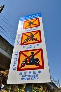 進入禁止の標識の写真素材 [FYI01582323]