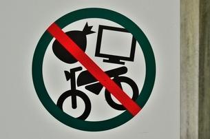 ゴミ、粗大ゴミ捨て禁止のマークの写真素材 [FYI01582330]