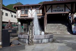 温泉噴水の写真素材 [FYI01582965]