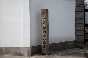 とやまの名水岩瀬家の清水の写真素材 [FYI01582989]
