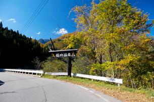 福地温泉への道の写真素材 [FYI01584650]