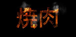火の文字で作った焼肉の写真素材 [FYI01585304]