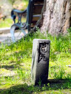 『電気』と彫られた石標の写真素材 [FYI01586178]