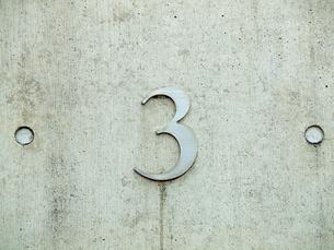 数字の3の写真素材 [FYI01586454]