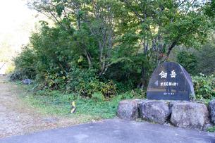 剣岳への登山道の写真素材 [FYI01587691]