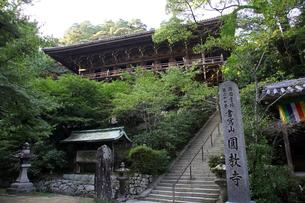 圓教寺の写真素材 [FYI01588959]