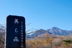八ヶ岳の写真素材 [FYI01589704]