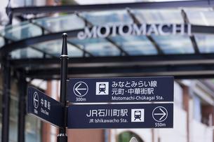 横浜 元町ショッピングストリートの写真素材 [FYI01593333]